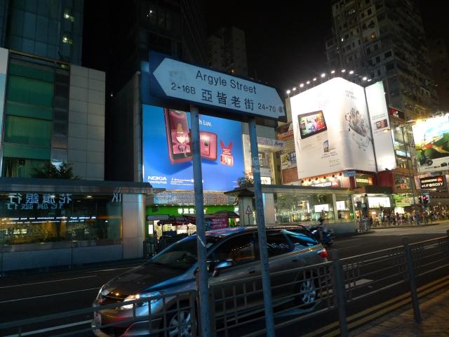 Argyle St, Hong Kong